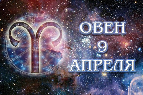 Астролог: рожденные 09.04 талантливы. 385445.jpeg