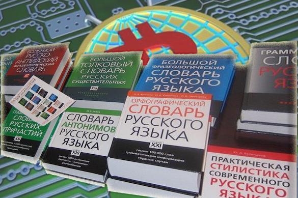 """""""Майнинг"""" и """"блокчейн"""" предложено заменить русскими терминами. 376450.jpeg"""