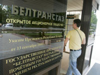 "Минск предложил ""Газпрому"" половину ""Белтрансгаза"". beltranzgaz"