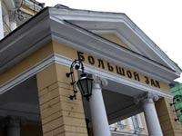 Шесть российских театров получат президентские гранты