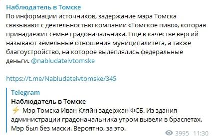 Задержан мэр Томска. пост