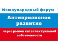Международный форум дал антикризисные рекомендации