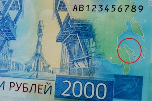 Гознак о скандальной купюре: пролив между Сахалином и материком изображен правильно. Сахалин сделали полуостровом на новой купюре в 2000 рублей Читай