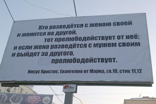 ФАС не понравились плакаты против разводов с цитатами из Евангелия. ФАС не понравились плакаты против разводов с цитатами из Евангел