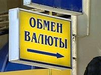 Три московских банка попались на махинациях с обменами валют