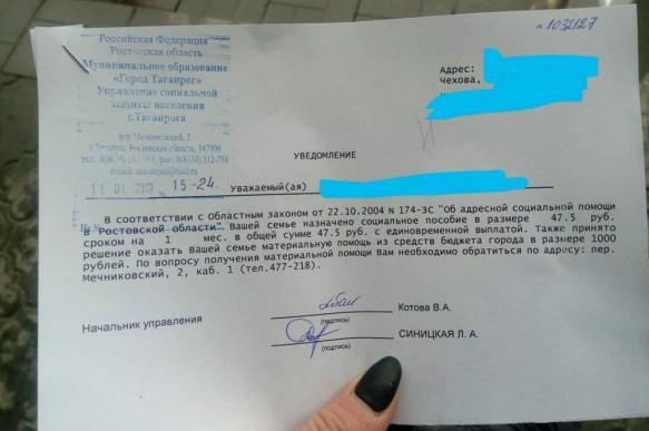 Чиновники оскорбили малоимущую семью пособием в 47,5 рублей. 397477.jpeg