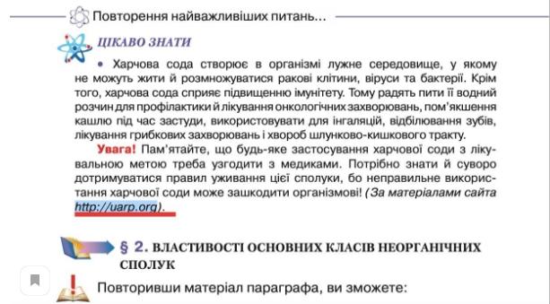 На уроках химии украинских девятиклассников учат лечить рак содой. скрин учебника химии
