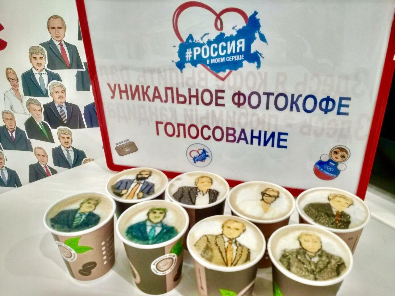 Выпить кофе с кандидатом. 384481.jpeg