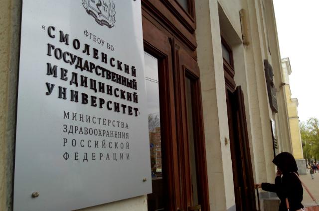 В Смоленском государственном медуниверситете разразился международный скандал. Смоленский медуниверситет