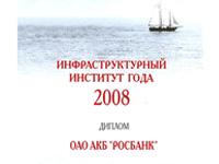 Депозитарий Росбанка удостоился сразу двух наград