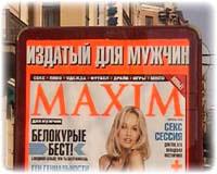 Издатель популярного журнала «Maxim» - убийца?