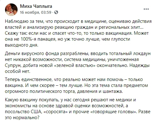 Украина не покупает у РФ вакцину, потому что