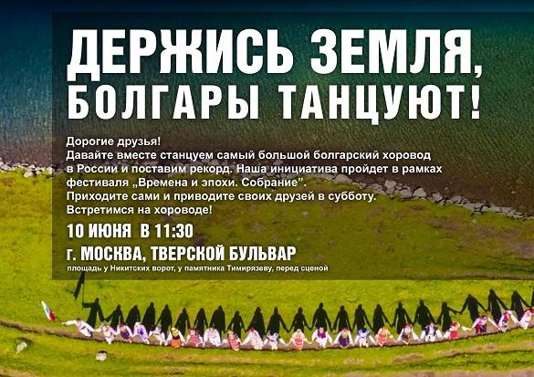 Самый большой болгарский хоровод пройдет в Москве 10 июня