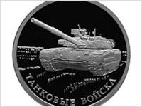 Банк России напортачил с танками на монетах. 248513.jpeg