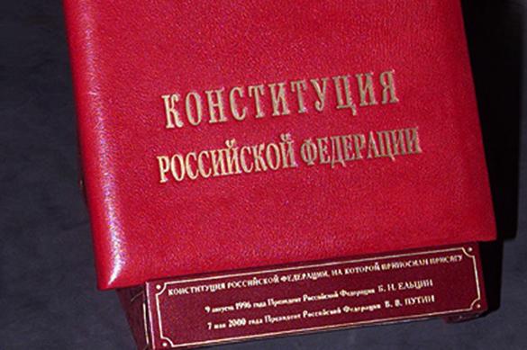 Что будет дальше? Россияне хотят замены Конституции. 380513.jpeg