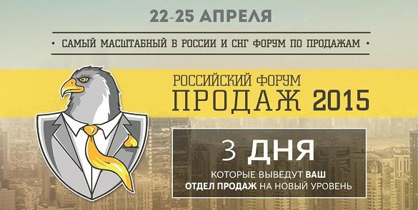 Российский форум продаж-2015 пройдет с 22 по 25 апреля. 307515.jpeg