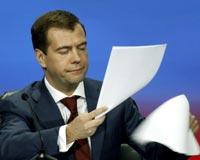 Медведев подписал закон о саммите АТЭС во Владивостоке