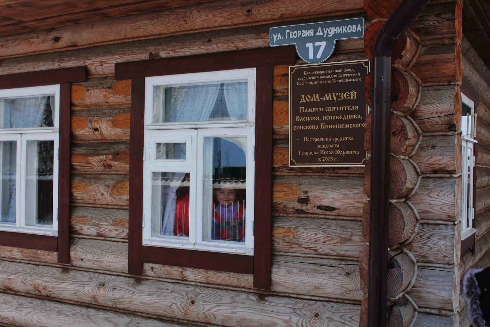Дом-музей памяти епископа Кинешемского. 409518.jpeg
