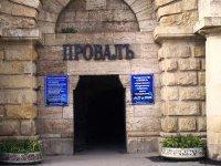 Уголки России: музей живой воды. 258519.jpeg