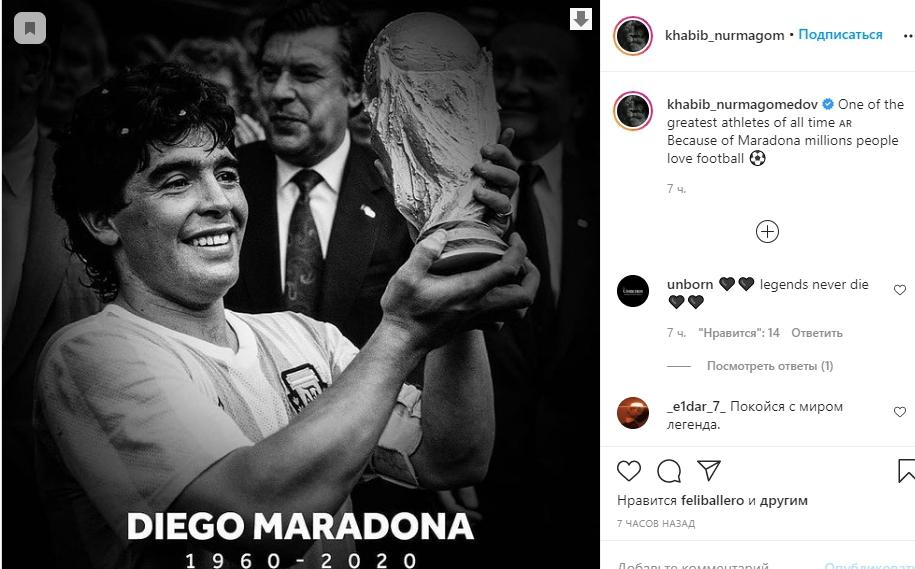 Хабиб Нурмагомедов: Благодаря Марадоне миллионы любят футбол. пост