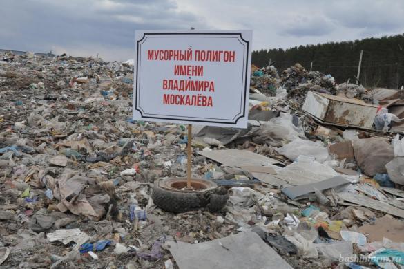 В Башкирии именем футбольного судьи Москалева назвали мусорный полигон. 403535.jpeg
