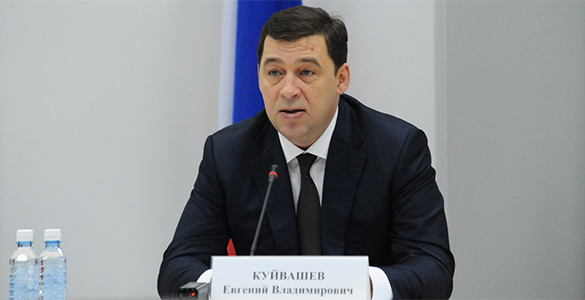 Евгений Кувайшев: Впервые за последние 5 лет Свердловская область вернула себе статус региона-донора.