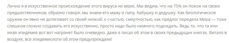 Мясников: никто Covid специально не изобретал. Но он кому-то на руку. пост