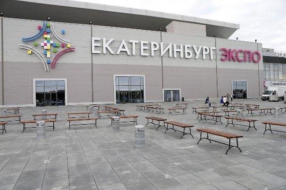 Екатеринбург:
