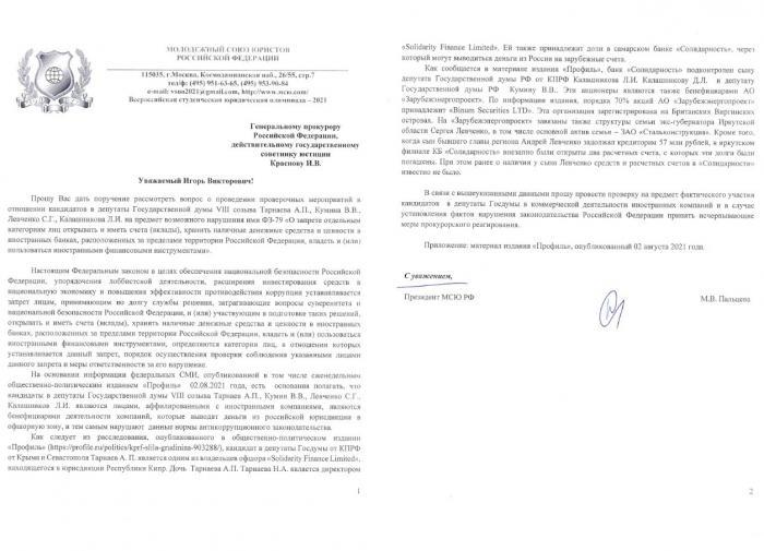 Пригожин призывает переизбрать участника от России на