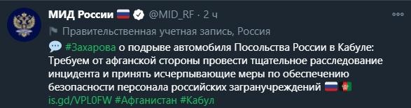 При взрыве в Кабуле пострадали российские дипломаты. пост