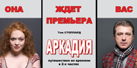 Театр на Малой Бронной выпускает премьеру 64-го сезона