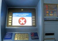 Опять украден банкомат