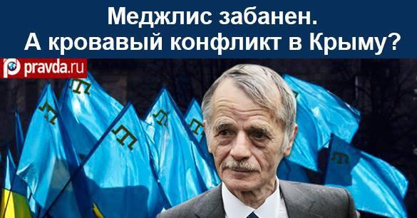 Меджлис хочет крови. И крови татар тоже
