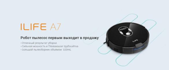 Мировой запуск A7: новый робот-пылесос компании ILIFE. 389561.jpeg