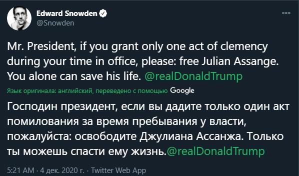 Сноуден попросил Трампа помиловать Джулиана Ассанджа. пост