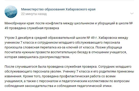 Ученик и техсотрудница подрались в хабаровской школе. пост
