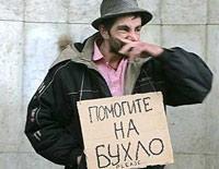 Россияне - против алкоголя, но пьют больше всех