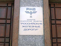 ФАС наказала РЖД крупным штафом