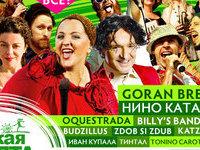Горан Брегович выступит на фестивале под Калугой. 259572.jpeg