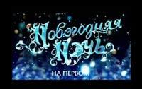 И вновь - новогодняя ночь