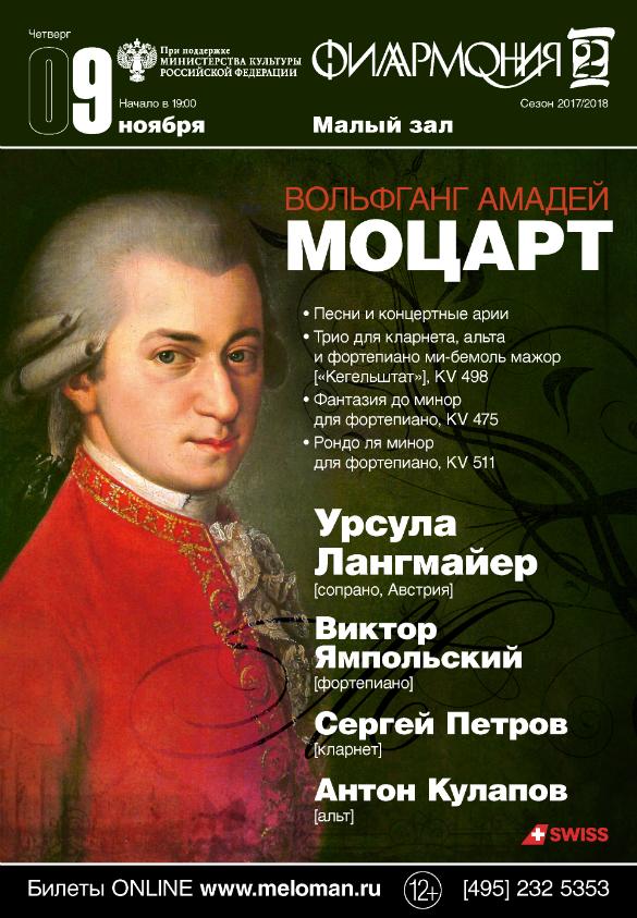 """Певица из Вены исполнит песни Моцарта в """"Филармонии-2"""". 378575.jpeg"""