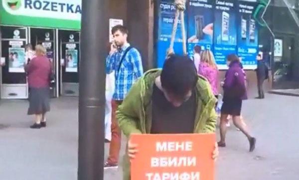 Киевляне готовы вешаться от тарифов ЖКХ: в столице Украины прошел протестный флешмоб. Акция Меня убили тарифы в Киеве