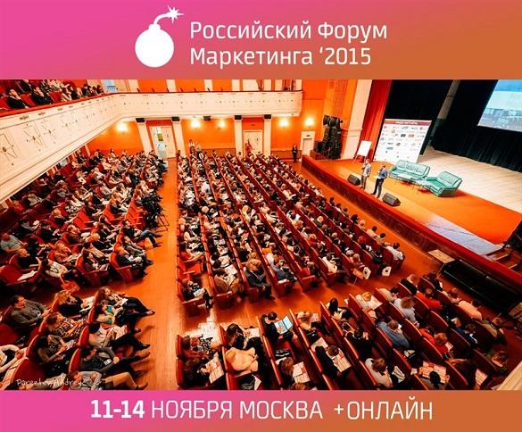 Российский Форум Маркетинга 2015