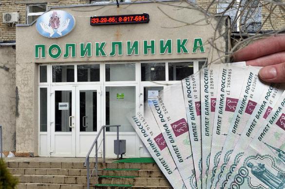 В России будет введено софинансирование медуслуг?. 377588.jpeg