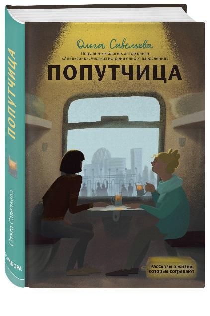 """""""Бомбора"""": книги к настоящей весне. 385589.jpeg"""