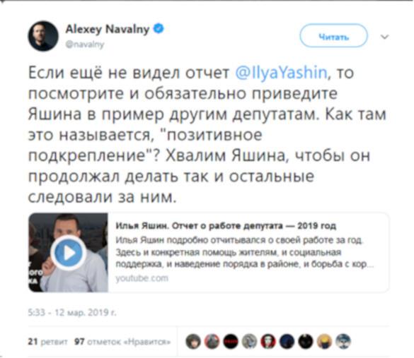 Илья Яшин представил неполный отчет о своей работе. 400602.jpeg