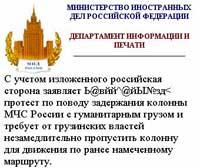 Российский МИД заявил Грузии непроизносимый протест (фото)