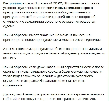 Навальному грозит смена двух условных сроков на реальный. пост