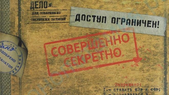 """В России ужесточат секретность, отменив гриф """"секретно"""". В России ужесточат секретность, отменив гриф секретно"""