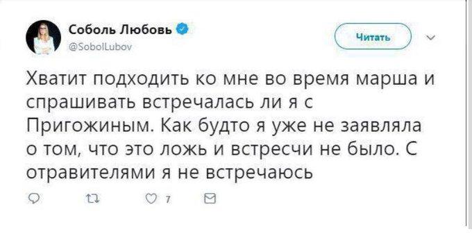 Конфликт был: Свидетели рассказали о встрече Соболь с Пригожиным. 399623.jpeg